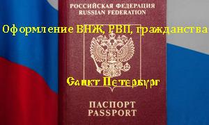 Оформление ВНЖ, РВП, гражданства в СПб